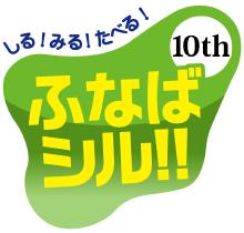 10th開催決定