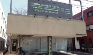 higashifunabashi-08smiledental