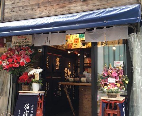 立ち飲み日本酒2。2坪