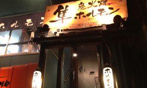 nishifunabashi-02hayabusahorumon.jpg