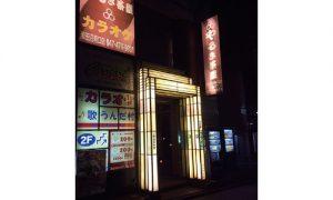 tsudanuma-23yaruki.jpg