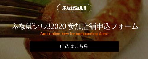 banner-funabashiru-shopform2020
